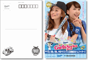 girls_sr_postcard.png
