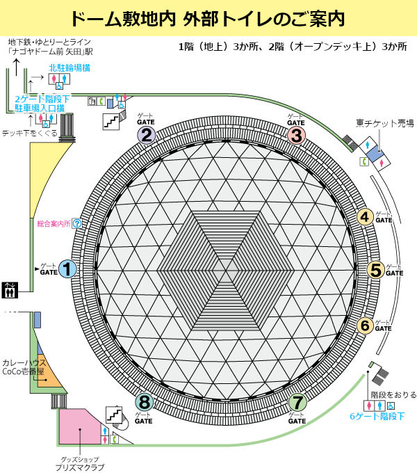 http://www.nagoya-dome.co.jp/newstopics/upload/images/wc_henkounashi.png